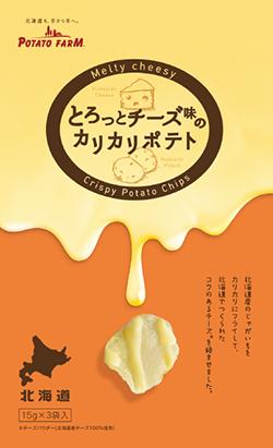 Full product list   POTATO FARM
